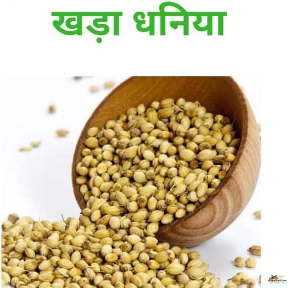 Whole coriander Coriander / Dhania Buy Online   Whole coriander Coriander Seeds Dhania  