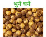 buy online roasted gram, Bhuna Chana